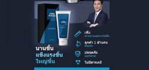 Force plus gel- ผู้ผลิต - Thailand - ฟอรัม