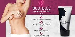 Bustelle cream - หา ซื้อ - สั่ง ซื้อ ได้ ที่ไหน - องค์ประกอบ