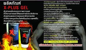 X-Plus Gel- ของ แท้ - หา ซื้อ - พัน ทิป