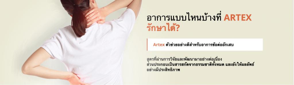 Artex - สำหรับอาการปวดข้อ - รีวิว - ของ แท้ - pantip